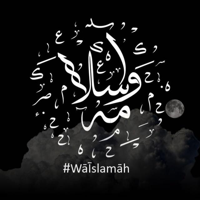Waislamah0 статистика канала Wāīslāmāh Telegram Analytics