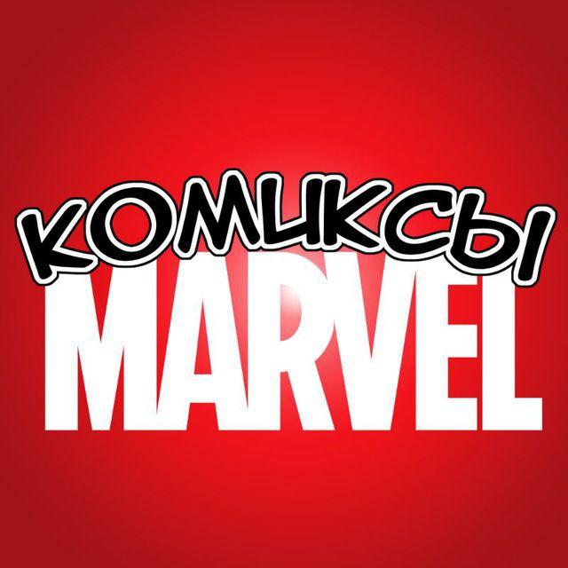 Marvel comics pdf telegram channel. friday film house telegram channel.