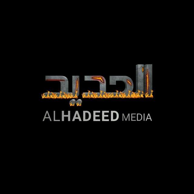 AlHadeedMedia - Kanal statistikasi Al-Hadeed Media  Telegram Analytics