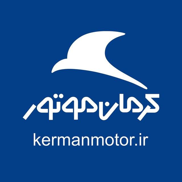 Kerman Motor
